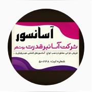 شرکت آسانبر قدرت بوشهر