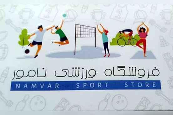 فروشگاه ورزشی نامور در بوشهر
