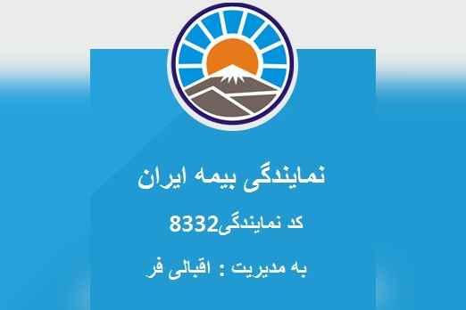 بیمه ایران مشهد نمایندگی اقبالی فر کد8332