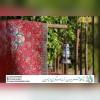 تولید ترمه عسکری و پسران در یزد