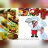 کترینگ سرآشپز در تهران