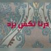 تولیدی پارچه مبلی درناتکس در یزد