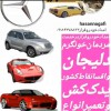 امداد خودرو فراز در دلیجان