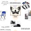 صندلی های مسافرتی کینگ در اصفهان