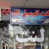 لنت ترمز تک در اصفهان