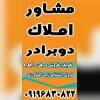 مشاور املاک دو برادر در کوچصفهان