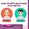 کلینیک پزشکی پاسارگاد در رشت