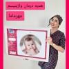 دکتر مهرنوش ملک دار- تصویر کوچک
