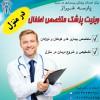 ویزیت پزشک درمنزل پارسه شیراز