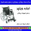 اجاره ویلچر پارسه شیراز