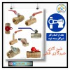 لوازم بهداشتی و ساختمانی و شیرآلات اصلانی