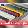 فروش ورق کامپوزیت تبریز پلاس