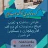 طراحی و نصب کابینت و کمد و مصنوعات ام دی اف آداک چوب شیراز