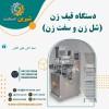 صنایع ماشین آلات مواد غذایی شیرین صنعت
