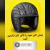 لاستیک فروشی کن تایر در تبریز