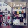 فروشگاه لوازم کوهنوردی درفک کوه در لاهیجان