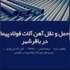 حمل و نقل آهن آلات فولاد پیما