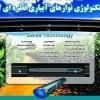 تجهیزات کشاورزی و کالای آبیاری پارس | آفرید پلیمر