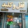 قفل و کلید سازی سیار شبانه روزی در بلوار پیروزی مشهد09927983294