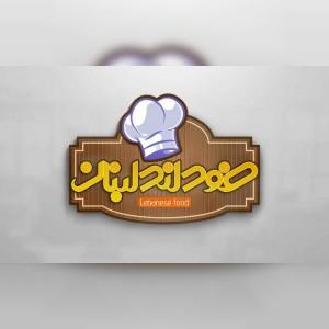 مجتمع رستوران فودلند لبنان