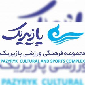 مجموعه فرهنگی ورزشی پازیریک