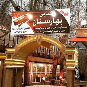 کافه رستوران بهارستان کرمانشاه