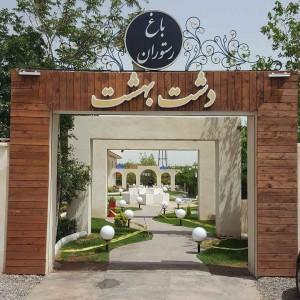 باغ رستوران دشت بهشت کرمان