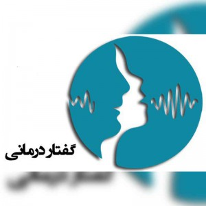 کلینیک گفتار درمانی و نورو فیدبک شفا