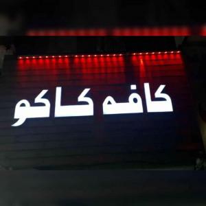 کافه کاکو شیراز