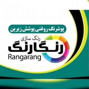 شرکت رنگسازی رنگارنگ روف استان