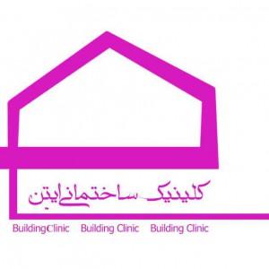 کلینیک ساختمانی ایتن در دزفول