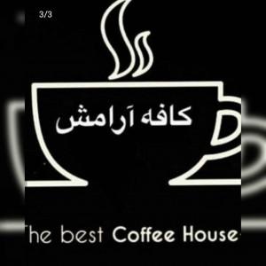 کافی شاپ آرامش در کرمان