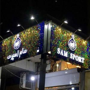 فروشگاه کالای ورزشی سام اسپرت