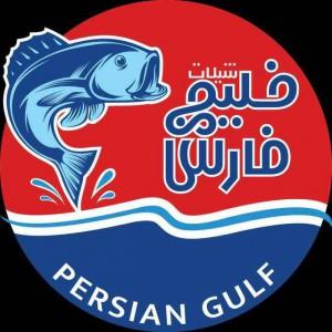 فروشگاه شیلات خلیج فارس در کرمانشاه