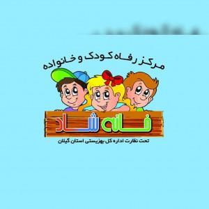 مرکز رفاه کودک و خانواده خانه شاد در رشت