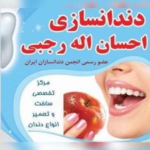 لابراتوار دندانسازی احسان الله رجبی