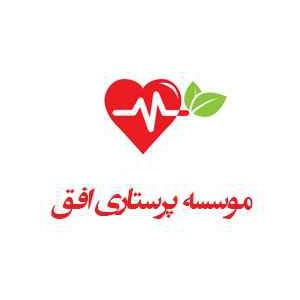پرستاری و مراقبت از سالمند در موسسه افق اصفهان