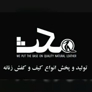 تولید و پخش کیف و کفش زنانه مکث در مشهد