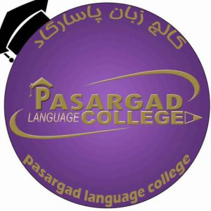 موسسه زبان پاسارگاد ساری