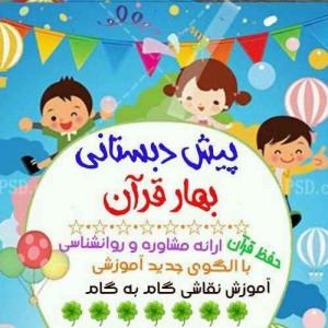 پیش دبستانی بهار قرآن در یزد