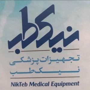 فروشگاه تجهیزات پزشکی نیک طب در اردبیل