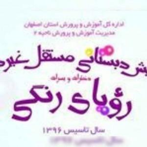 پیش دبستانی غیر دولتی رویای رنگی در اصفهان
