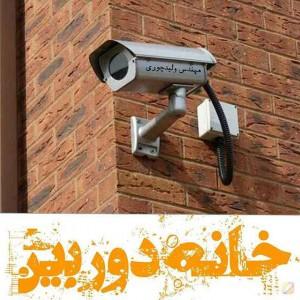 فروشگاه خانه دوربین در بوشهر