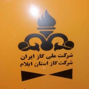 تولید و فروش تجهیزات نفت و گاز طاها در ایلام