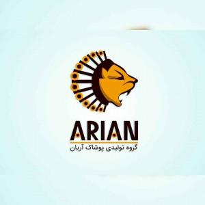 گروه تولیدی پوشاک آریان در اصفهان