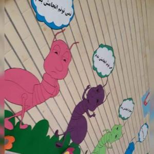 مهدکودک و پیش دبستانی ایلیا در یزد