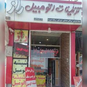 تزئینات اتومبیل راز در یزد