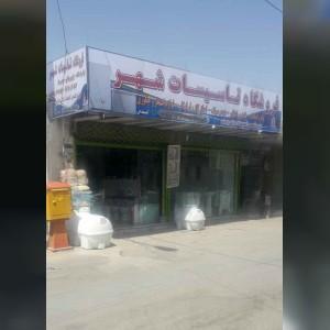 فروشگاه تاسیسات شهر در فلاورجان