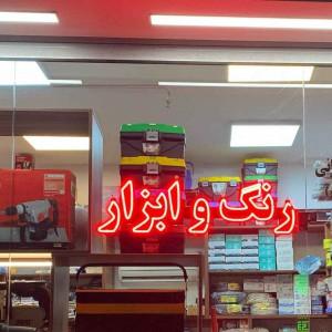 فروشگاه رنگ و ابزار عباس پور در تهران