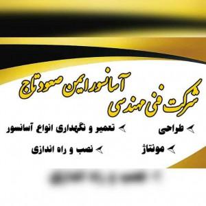 شرکت آسانسور ایمن صعود تاج در اصفهان